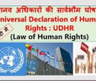 December 10, 2020 marked the 72nd anniversary of the Universal Declaration of Human Rights.